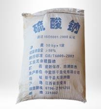 元明粉(硫酸钠)