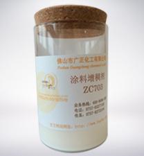 涂料增稠剂ZC703