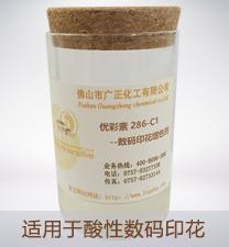 优彩素286-C1(高清数码印花增色剂)