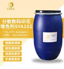 分散数码印花增色剂SYA102