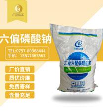 工业六聚偏磷酸钠