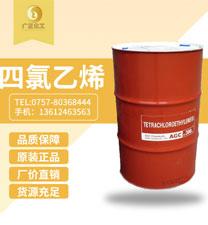 日本旭硝子四氯乙烯(干洗油)